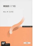 韓国語Ⅰ '16 (放送大学教材)