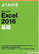 よくわかるMicrosoft Excel 2016 基礎