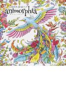 animorphia 幻想世界の塗り絵ブック