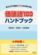 価値語100ハンドブック 考え方や行動をプラスの方向に導く