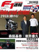 F1速報 2016 オフシーズン情報号(F1速報)