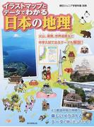 イラストマップとデータでわかる日本の地理 火山、原発、世界遺産など中学入試で出るテーマも解説!
