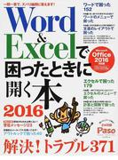 Word & Excelで困ったときに開く本 2016 (Paso ASAHI ORIGINAL)(朝日オリジナル)