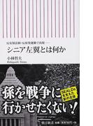 反安保法制・反原発運動で出現――シニア左翼とは何か (朝日新書)(朝日新書)