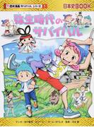 弥生時代のサバイバル 生き残り作戦 (歴史漫画サバイバルシリーズ)