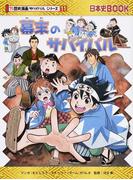 幕末のサバイバル 生き残り作戦 (歴史漫画サバイバルシリーズ)