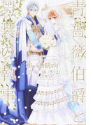 青薔薇伯爵と男装の執事 2 発見された姫君、しかして結末は (WINGS NOVEL)