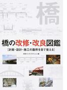 橋の改修・改良図鑑 計画・設計・施工の勘所を目で覚える