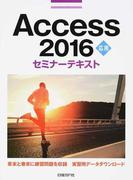 Access 2016 応用 (セミナーテキスト)