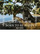 動物たちのしあわせの瞬間 BORN TO BE HAPPY (NATIONAL GEOGRAPHIC)