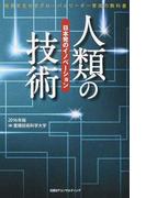 人類の技術 日本発のイノベーション 2016年版 (技術を生かすグローバルリーダー育成の教科書)