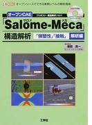 オープンCAE「Salome‐Meca」構造解析 プリポスト+構造解析ソルバ オープンソースでできる業務レベルの解析環境 「弾塑性」「接触」解析編 (I/O BOOKS)