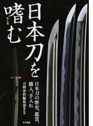 日本刀を嗜む 日本刀の歴史、鑑賞、購入、手入れ