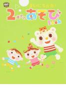 まいにち元気!2歳児のあそびBook (potブックス)