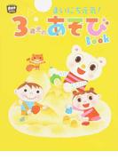 まいにち元気!3歳児のあそびBook (potブックス)