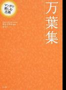 万葉集 (マンガで楽しむ古典)