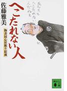 へこたれない人 (講談社文庫 物書同心居眠り紋蔵)(講談社文庫)