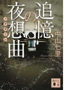 追憶の夜想曲 (講談社文庫)(講談社文庫)