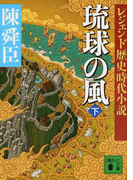 琉球の風 下 (講談社文庫 レジェンド歴史時代小説)(講談社文庫)