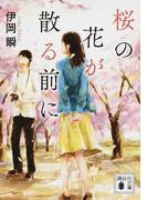 桜の花が散る前に (講談社文庫)(講談社文庫)