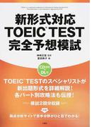 新形式対応TOEIC TEST完全予想模試