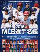 MLB選手名鑑 全30球団コンプリートガイド 2016 (NSK MOOK)