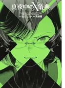 真夜中のX儀典 3 (電撃コミックスNEXT)(電撃コミックスNEXT)