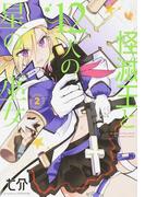 怪滅王と12人の星の巫女 2 (電撃コミックスNEXT)(電撃コミックスNEXT)