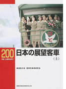 日本の展望客車 上 (RM LIBRARY)