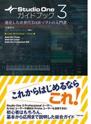 Studio One 3ガイドブック 進化した次世代DAWソフトの入門書 FOR WINDOWS/MAC