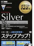 Oracle Database Silver 12c 試験番号:1Z0−062 (オラクルマスター教科書)