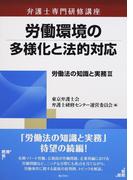 労働法の知識と実務 3 労働環境の多様化と法的対応 (弁護士専門研修講座)