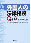 外国人の法律相談Q&A 第3次改訂版