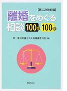 離婚をめぐる相談100問100答 第2次改訂版