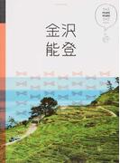 金沢 能登 (マニマニ 中部)