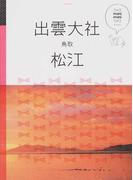 出雲大社 松江 鳥取 (マニマニ 中国四国)