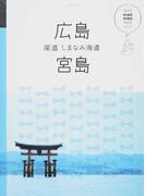 広島 宮島 尾道 しまなみ海道 (マニマニ 中国四国)