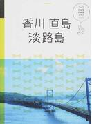 香川 直島 淡路島 (マニマニ 中国四国)