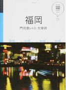 福岡 門司港レトロ 太宰府 (マニマニ 九州)