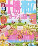 るるぶ十勝帯広ガーデン街道 2016 (るるぶ情報版 北海道)
