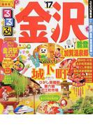 るるぶ金沢能登加賀温泉郷 '17 (るるぶ情報版 中部)