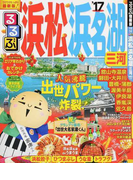るるぶ浜松浜名湖三河 '17 (るるぶ情報版 中部)