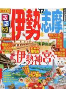 るるぶ伊勢志摩 '17