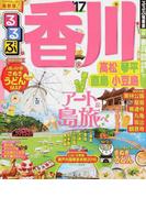 るるぶ香川高松琴平直島小豆島 '17 (るるぶ情報版 四国)