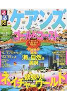 るるぶケアンズゴールドコースト 2016
