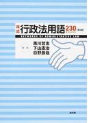 確認行政法用語230 第2版