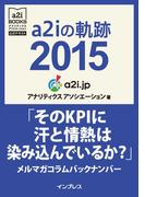 a2iの軌跡2015「そのKPIに汗と情熱は染み込んでいるか?」メルマガコラムバックナンバー(アナリティクスアソシエーション公式テキスト)