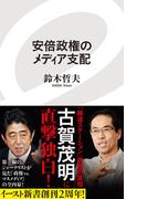 安倍政権のメディア支配(イースト新書)