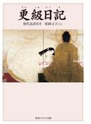 【期間限定価格】更級日記 現代語訳付き(角川ソフィア文庫)