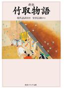 新版 竹取物語 現代語訳付き(角川ソフィア文庫)